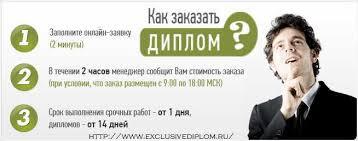Пишем дипломы на заказ Заказать диплом от руб в Москве и СПб Диплом на заказ