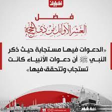 دار الإفتاء: رسمياً غرة هلال ذو الحجة 1442| موعد وقفة عرفات وأول أيام عيد  الأضحى 2021 - أخبارنا