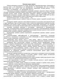 класс русский 11 класс русский