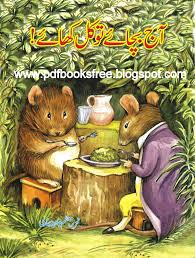 the book is aaj bachaye tu kal khaye save today eat tomarow written by moazzam javed bukhari an interesting and exlary story for kids in urdu