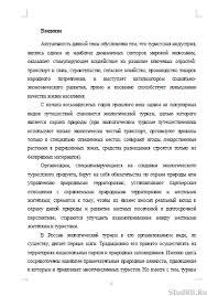 Развитие экологического туризма на примере Челябинской области  Развитие экологического туризма на примере Челябинской области 12 01 16