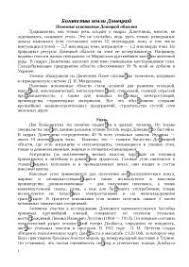 Богатства земли Донецкой сочинение по естествознанию скачать  Богатства земли Донецкой сочинение по естествознанию скачать бесплатно рельеф животные растения полезные ископаемые произрастает