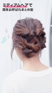 ミディアムヘアで簡単お呼ばれまとめ髪 C Channel