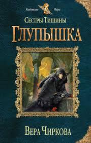Дипломная работа по обитателям болота читать книгу онлайн автора  Сестры Тишины Глупышка Вера Чиркова