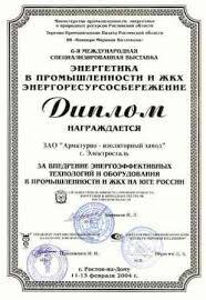 АИЗ Московская область г Лыткарино  Диплом Энергетика Ростов на Дону 2004