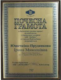 Дипломы на металле Бюро рекламных технологий подарочные и наградные дипломы на металле