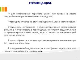 дипломная презентация по разработке системы управления персоналом 9 Недостатки в системе мотивации персонала Велнес 10