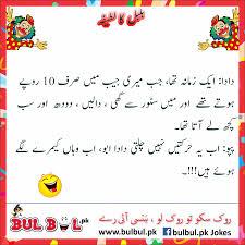 Home Funny Urdu Jokes