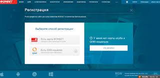 Фонбет ставки онлайн россия