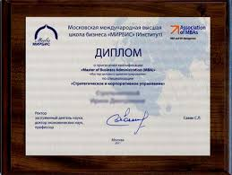 Дипломы Диплом международного консорциума о прохождении международного модуля по программе global emba