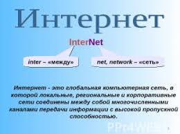 Презентация Глобальная компьютерная сеть Интернет скачать  слайда 5 Интернет internet inter между net network сеть Интернет