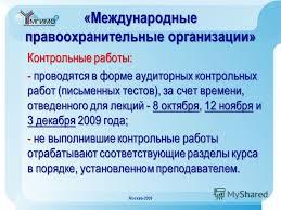 Презентация на тему Москва Международные правоохранительные  5 5 Москва 2009 Международные правоохранительные организации Контрольные работы