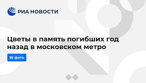 <b>Цветы</b> в память погибших год <b>назад в</b> московском метро - РИА ...