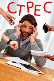 Резултат с изображение за стрес