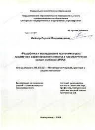 Диссертация на тему Разработка и исследование технологических  Диссертация и автореферат на тему Разработка и исследование технологических параметров рафинирования металла в промежуточном ковше