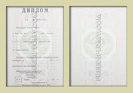 Купить диплом СССР ВУЗа государственного образца Дипломы СССР фото 1 Всем известно что при устройстве на работу