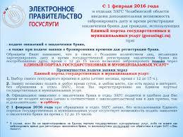 Архив новостей отдела ЗАГС Еткульский Муниципальный район Внимание