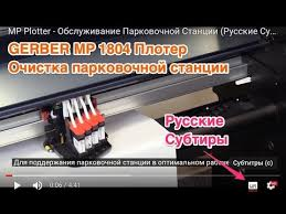 MP Plotter - Обслуживание <b>Парковочной Станции</b> (Русские ...