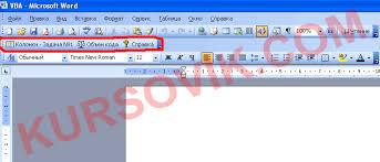 Панель инструментов разбиение текста на колонки Курсовая  Курсовая работа Панель инструментов разбиение текста на колонки в среде программирования vba в word Программа