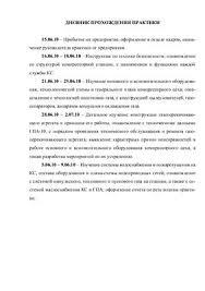 Дневник прохождения производственной практики doc Все для студента Дневник прохождения производственной практики