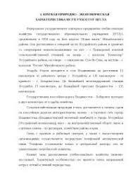 Анализ хозяйственной деятельности фирмы МВЕН отчет по практике  Бухгалтерский учет на сельскохозяйственном предприятии отчет по практике 2010 по бухгалтерскому учету и аудиту скачать бесплатно