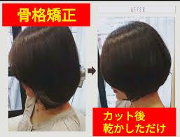 美容師解説骨格矯正カットとは効果とオーダー法