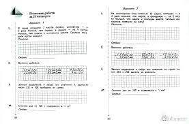 из для Математика класс Тетрадь для контрольных работ  Первая иллюстрация к книге Математика 3 класс Тетрадь для контрольных работ ФГОС Рудницкая Юдачева