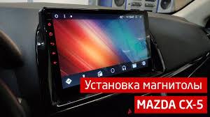 Установка магнитолы <b>IQ NAVI</b> в Mazda CX-5 - YouTube