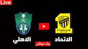 بث مباشر مباراة الاتحاد والاهلي | كأس الامير محمد بن سلمان 1-10