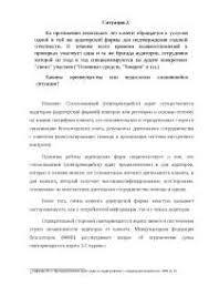Контрольная работа контрольная по новому или неперечисленному  Контрольная работа контрольная 2013 по новому или неперечисленному предмету скачать бесплатно Ситуация 3 вариант 10 отчетности