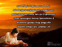 Mother Quotes Images In Tamil Tamilkillinglinescom