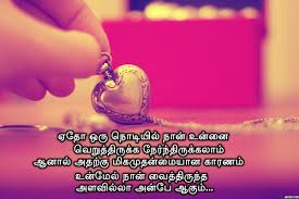 best love breakup tamil kavithaigal by gnana guru with colourful pictures