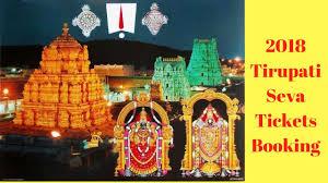 How To Book Tirupati Seva Tickets Online 2018 Ttd Seva Tickets Booking Online 2018