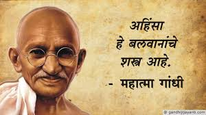 Gandhi Marathi Quotes Gandhi Marathi Suvichar