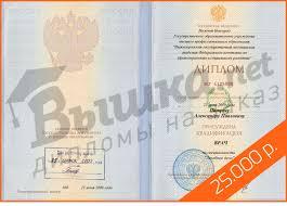 Купить медицинский диплом в Москве наилучшая цена  Образец медицинского диплома