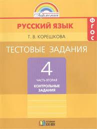 Русский язык класс Тестовые задания В двух частях Часть  Русский язык 4 класс Тестовые задания В двух частях Часть вторая