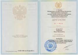 Где можно купить дипломную работу Наши фото Где можно купить дипломную работу Москва