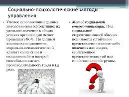 Социально психологические методы управления sliderpoint Социально психологические методы управления