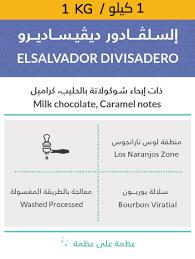 كفة - قهوة السلفادور ديفيساديرو كيلو