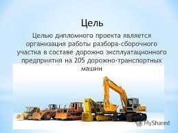 Презентация на тему Автор проекта Капитанов Дмитрий Валерьевич  3 Целью дипломного проекта является