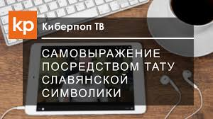 славянские символы символы тату