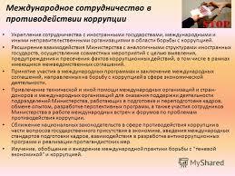 Противодействие Коррупции Дипломная Работа Скачать Бесплатно