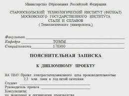 Пояснительная записка к дипломной курсовой работе проекту  пояснительная записка к диплому
