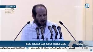 خطبة يوم عرفة الخميس 1438 الشيخ د. سعد الشتري - YouTube