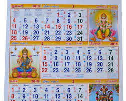 Free Printable Calendar 2015 By Month Tamil Monthly Calendar January 2015 Free Printable