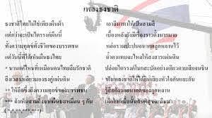 เพลงธงชาติ ดนตรีล้วน ตัดเสียงร้อง ฝึกร้อง Karaoke / Backing Track - YouTube