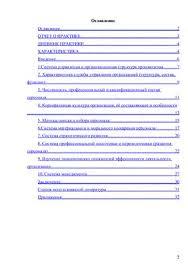 Отчет по экономической практике менеджмента проходили в гостинице  Отчет по экономической практике менеджмента проходили в гостинице Бирюзовая Катунь