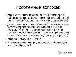 Презентация на тему Олимпиада в Сочи Зуси Я А Ежова Ю И  3 Проблемные