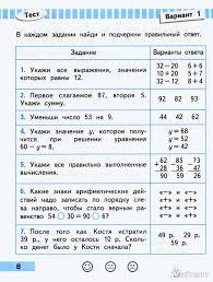 из для Математика класс Проверочные работы ФГОС  Иллюстрация 2 из 16 для Математика 3 класс Проверочные работы ФГОС Светлана Волкова Лабиринт книги