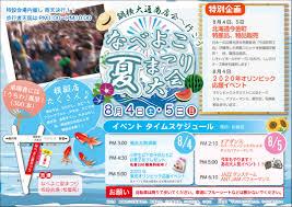 鍋横大通商店会公式ホームページ